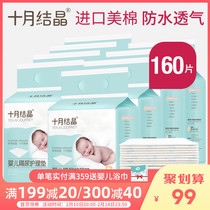 October crystallization baby diapers disposable baby care pads 33 * 45cm newborn supplies 20 * 8 pack