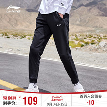Li Ningwei Pants Men's New Autumn Closed Small-legged Pants Slim Knitted Black Tie-legged Recreational Sports Pants Men