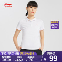 Li Ning short-sleeved POLO shirt Ms. 2020 new training series top turn collar pointed collar womens sportswear