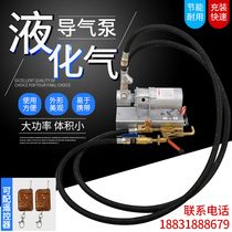 Liquefied gas conductor 12-volt liquefied gas conductor pump reverse pump 12v propane liquefied gas-conducting gas pump