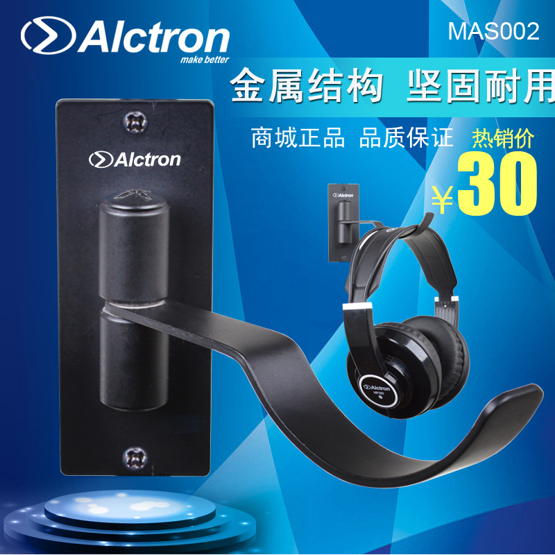Monitor headphone rack headphone hook rack listen headphone hook fittings Alctron/Aktron MAS002