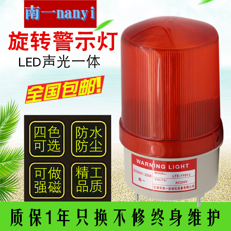 Nanyi LTE-1101J Acousto-optic Alarm 220VLED Rotary Alarm Light 24V12V Flash Signal Indicator