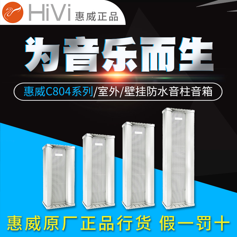 Hivi/Hiviway C8041 C8042 C8043 4 inch waterproof column moisture speaker wall mount speaker audio