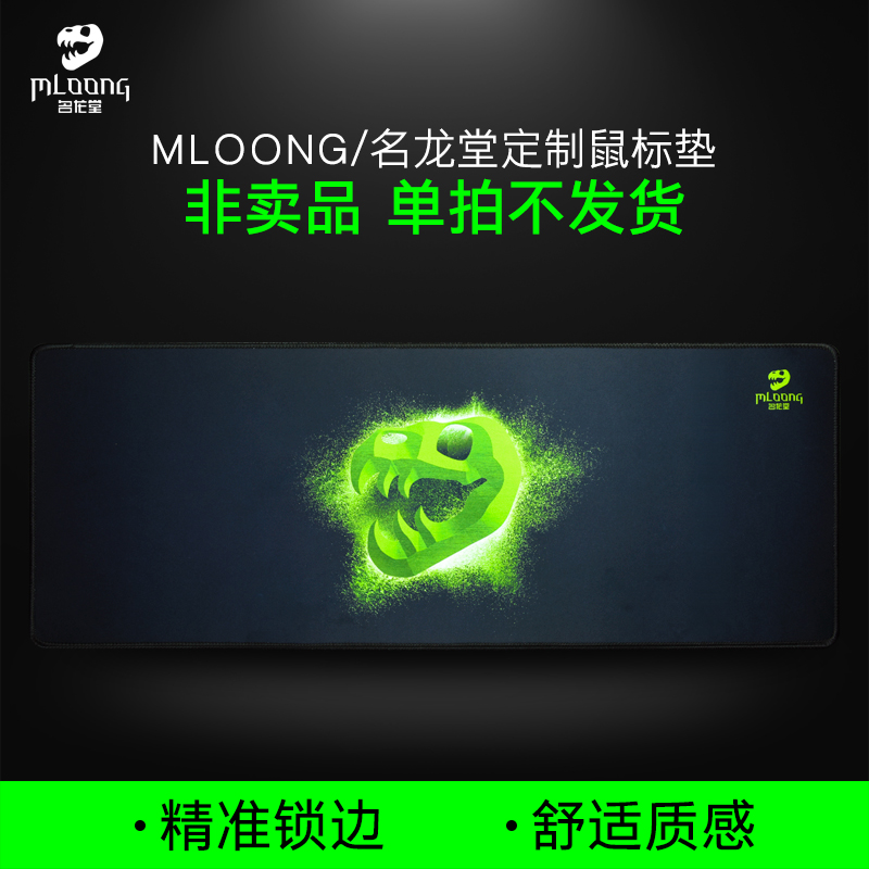 [Not for sale, single shot is not shipped] MLOONG / Ming Long Tang Mat custom belief mouse pad