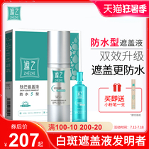 Cover white spot cover liquid Waterproof type 5 Vitiligo cover liquid cream Cover liquid agent waterproof external use 30ml