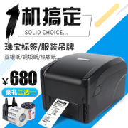 Gpilot GP1524T tag barcode printer thermal transfer stickers clothing label washing mark ribbons
