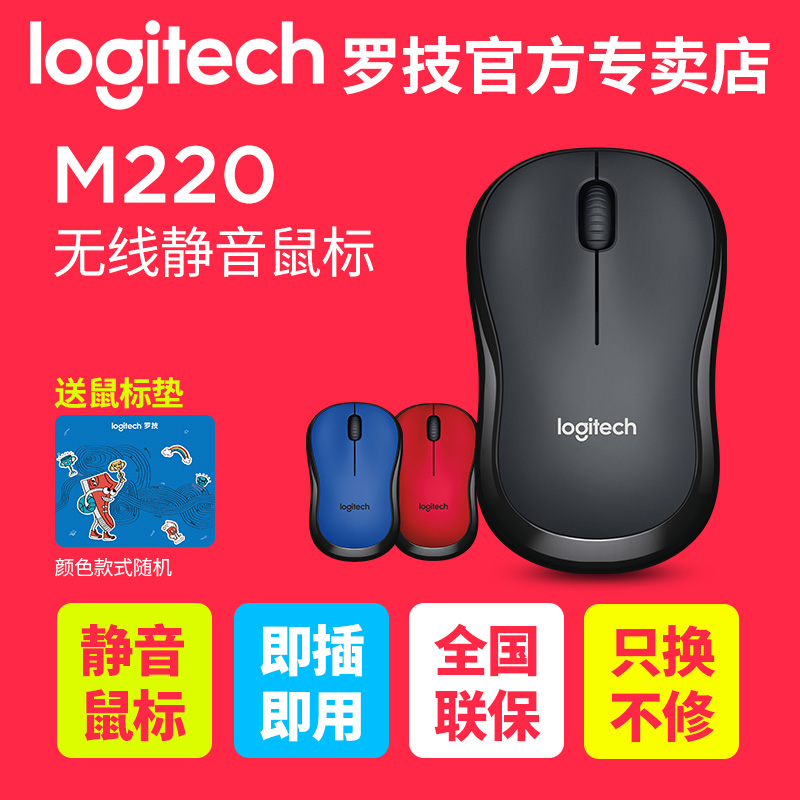 Logitech M220 Wireless Mouse Mute Office Desktop Notebook Apple Computer Optical Mouse