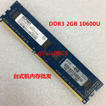 The original three-generation memory bar ELPIDA DDR3 2G 1333 desktop memory bar
