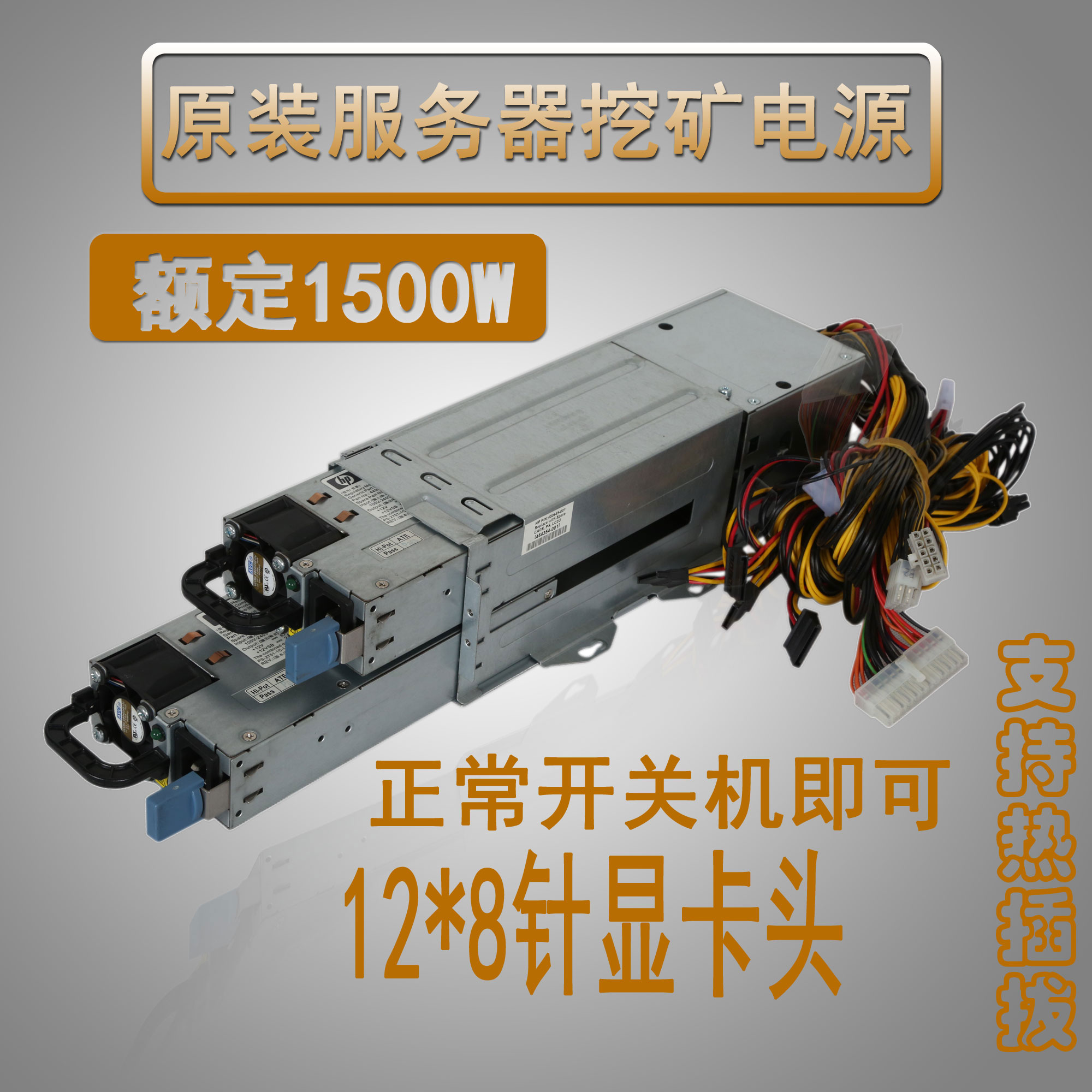 cheap Purchase china agnet Brand New Boxed HP DL380G5 Power Supply