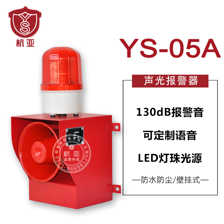 Hangya YS-05A Industrial Voice Acousto-optic Alarm Device 130 Bay Alarm Device for Forklift Crane Workshop