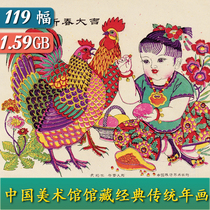 T828 National Art Museum of China Collection of classic traditional New Year painting print Electronic material Art copy resource Gallery