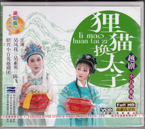 (Genuine Spot) Vietnamese drama New Beaver Cat for Prince 3VCD Wu Fenghua Wu Suying Chen Fei