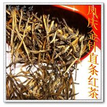 Yunnan Fengqing Tea Factory Special Price Golden Silk Yunnan Black Tea 100 grams Pine Needle Straight Strip Classic 58 Belt Box Special Price 18 yuan