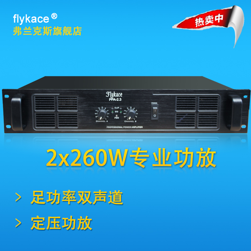 Flykace PPA-2.3260W dual professional stage performance conference broadcast fixed resistance audio amplifier