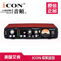 ICON G2X microphone preamplifier