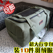 Large capacity travel bag men and women hand baggage bag bag quilt moving labor bag large canvas bag to be produced