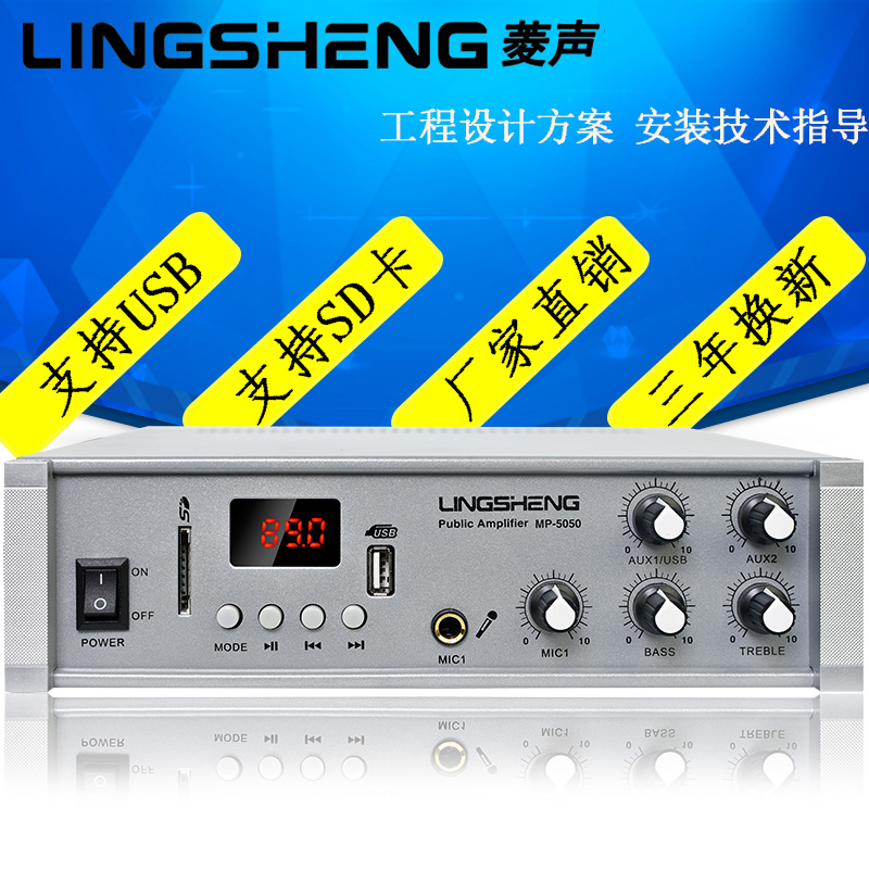 Lingsheng 505050USB Fixed Voltage Amplifier Fixed Resistance Background Music Ceiling Ceiling Speaker 50W Household Small Power Amplifier