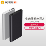 Millet mobile power 2 (10000mAh) two-way fast charging metal shell rechargeable treasure
