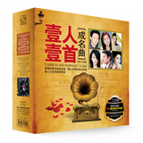Genuine car cd disc Chinese nostalgic Mandarin classic song collection car lossless music CD CD