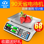 Yongxiang electronic scale electronic scale electronic scale precision 30KG kitchen scale scale called commercial scale fruit
