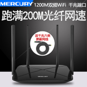 Mercury all Gigabit wireless router, 5g dual frequency, WiFi through the wall, Wang with high-speed fiber-optic cable through the wall