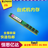 shipping Kingston DDR2 800 2G second generation computer desktop memory compatible 667 533