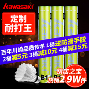 Kawasaki genuine feather ball 1 barrels shipping special durable King stable flight training ball 12 Pack badminton