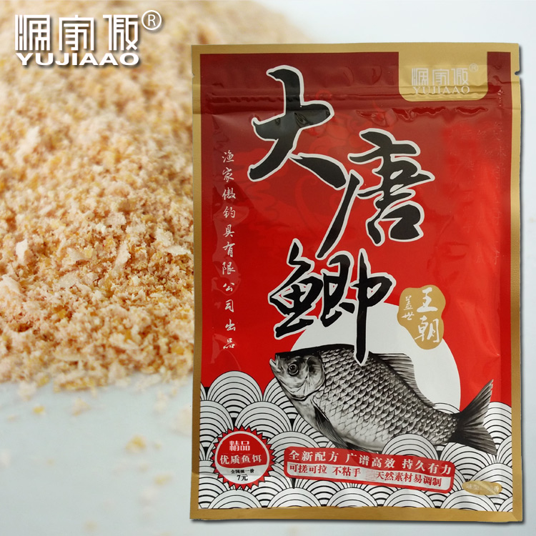 Fisherman proud small bass bait flavor mussel fishing fishing medicine bait wild fishing food fishing supplies