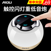 AIDU/ love A1 Bluetooth speaker 288 subwoofer wireless mobile phone mini stereo portable cannon