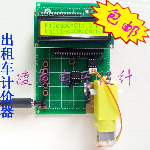 Based on 51 single-chip microcomputer taxi meter / billing / Hall ranging / electronic design / DIY production / finished product