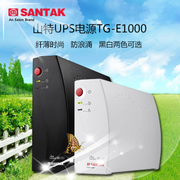 Santak TG-E1000 1000VA 600W UPS uninterruptible power supply computer long delay protection