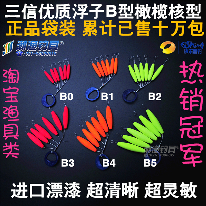 New high-quality Sanxin Fluorescent Float B Olive Seven Stars Floating Yehe Buoy High-definition Fish Floating Chicken Hair Floating