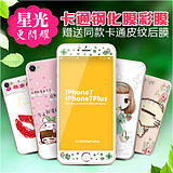 Apple 7 tempered film full screen iphone7 tempered film color film 4.7 Apple 7plus mobile phone film cartoon before and after the female