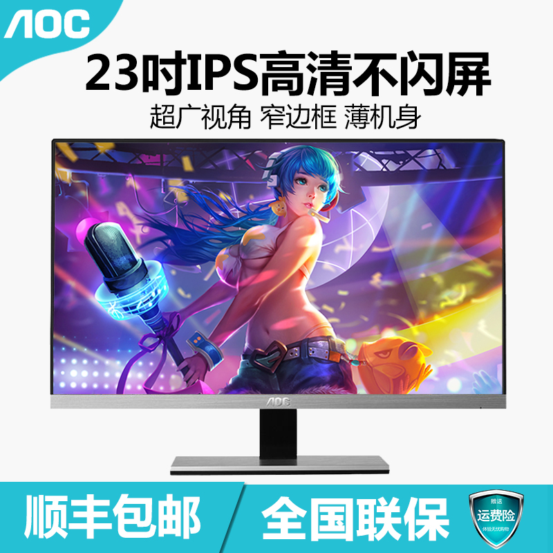 AOC computer monitor 23 inch I2367F HD desktop IPS LCD screen borderless game screen