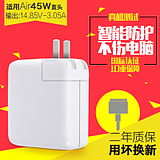 Happy home Apple laptop charger 45w MacBook power Air A1465 A1466 adapter