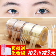 Drum mesh lace double fold eyelid natural color no traces of invisible fiber narrow eyes stick