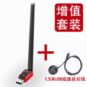 USB drive free wireless network card, desktop, laptop, external network, WiFi receiver, transmit signal