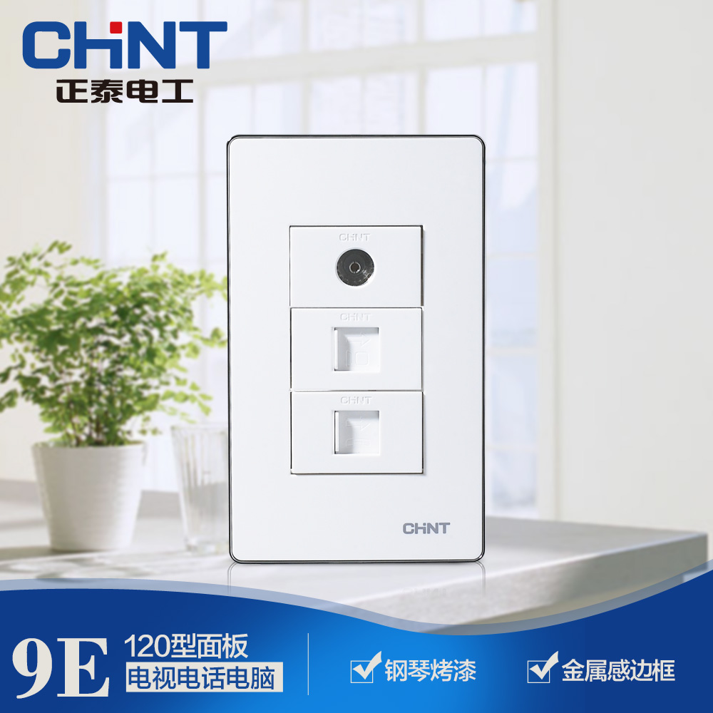 Zhengtai Switch Socket 120/NEW9E Series Zhengtai Socket/Television Computer Socket