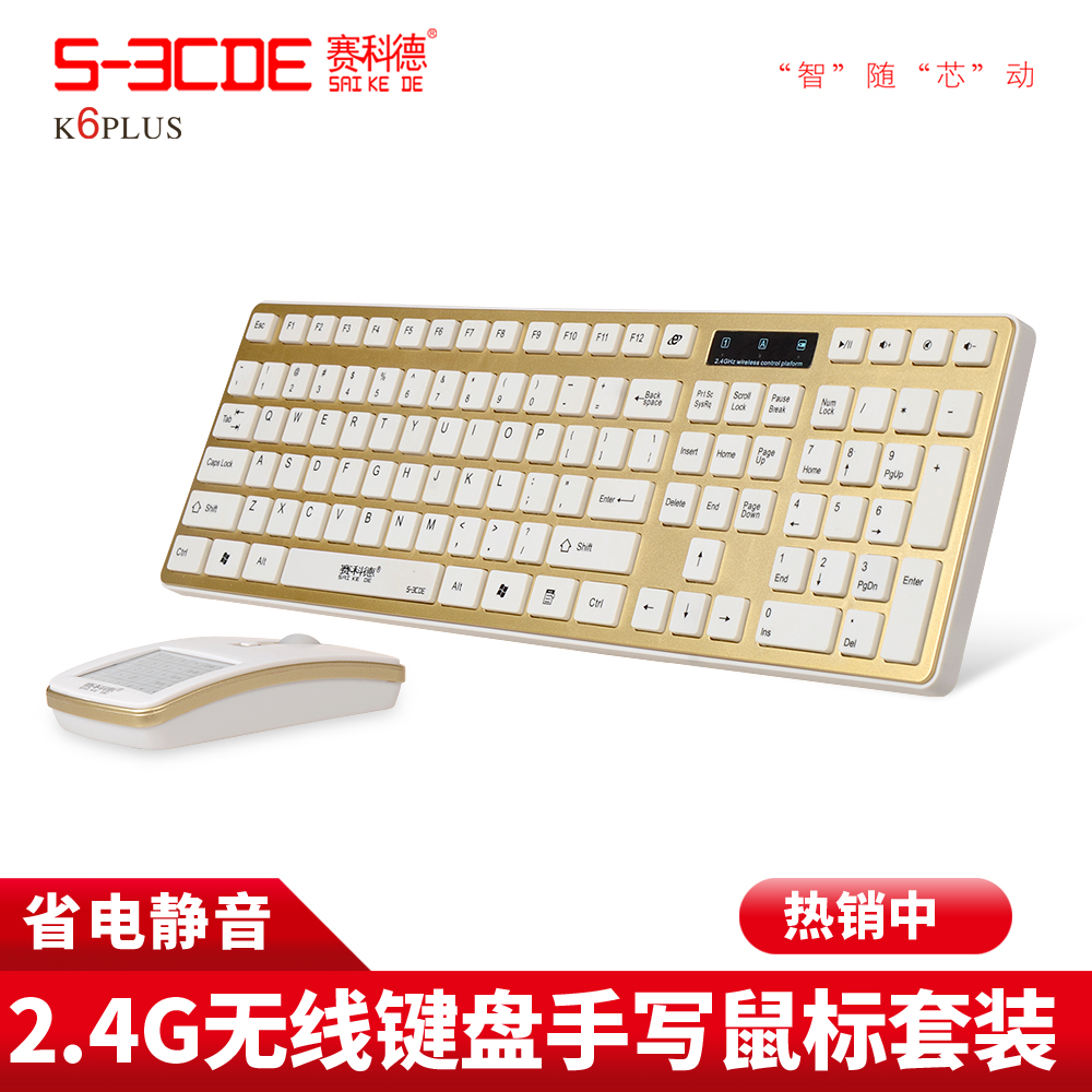 Secod Wireless Keyboard Handwriting Mouse Set Shipping Lightweight and Silent Wireless Keyboard Handwriting Tablet
