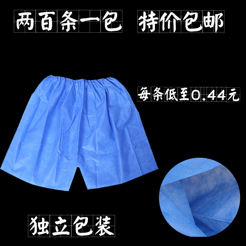 [The goods stop production and no stock]Disposable shorts men's disposable underwear non-woven sauna bath pants paper underwear package stamp foot care supplies