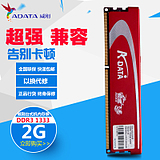 A-DATA DDR3 1333 2G desktop memory compatible ddr3 1066 4g rapid dragon Genius