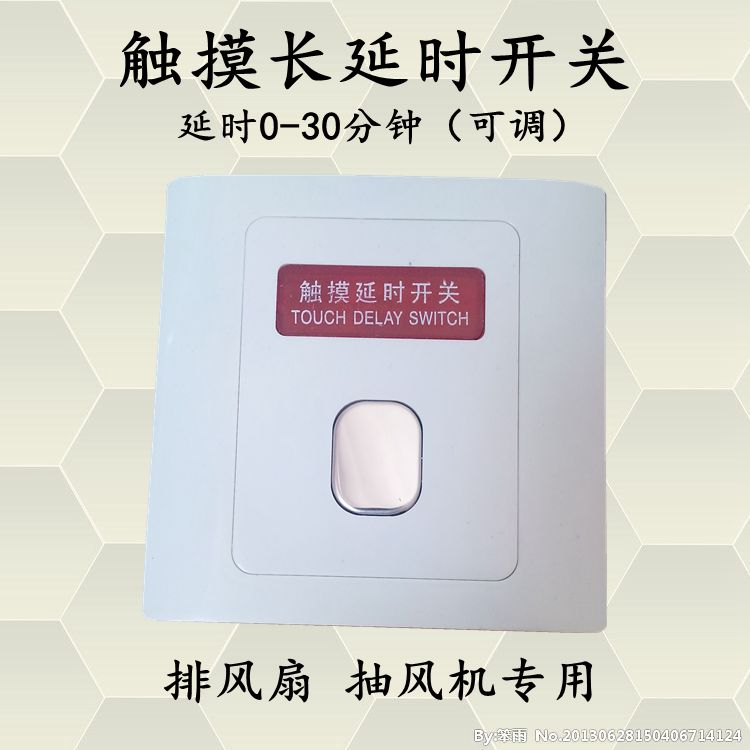 Touch long delay switch (0-30 minutes adjustable) exhaust fan Exhaust fan special intelligent switch power switch