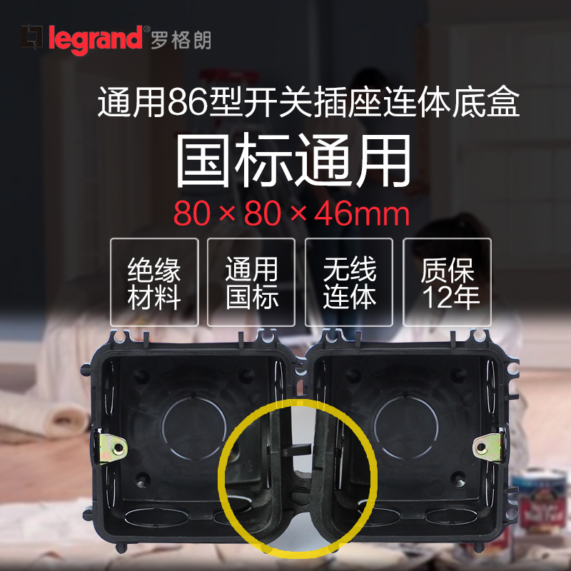 TCL Rogran wall socket panel 86 special box bottom box for switch [new and old models randomly distributed]