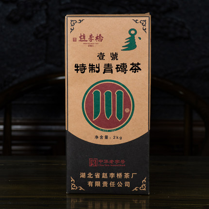 Zhao Liqiao Yanglou Dongchuan Brand Green Brick Tea No. 1 Special 2kg High-quality Black Tea Inner Mongolian Brick Tea Tibetan Tea Milk Tea