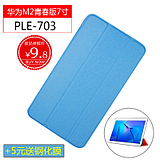 M2 Huawei embrace read youth version 7 inch tablet case PLE-703L light clamshell phone holster shell