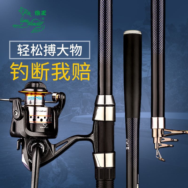 Wolf King Sea Pole Set Complete Set of Long-throw Pole Ultra-hard Light Sea Fishing Pole Dropping Pole Special Fishing Gear