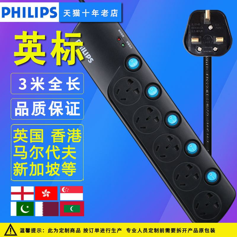 Philips USB Plug-in Converter plug-in socket Hong Kong Plug-in Malaysia Singapore