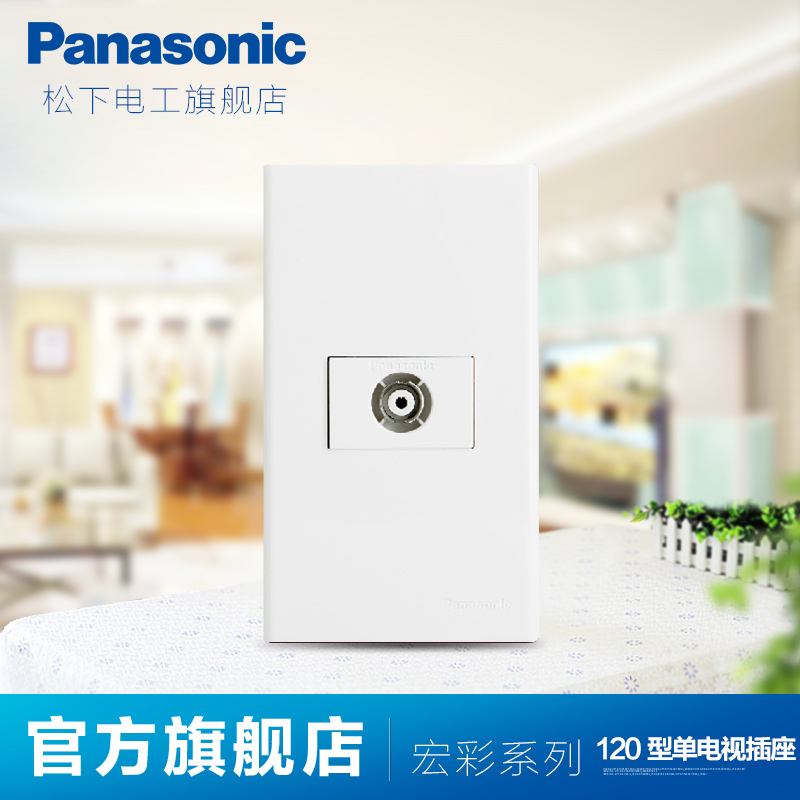 Panasonic switch socket wall switch 120 macro color series TV cable single TV socket panel
