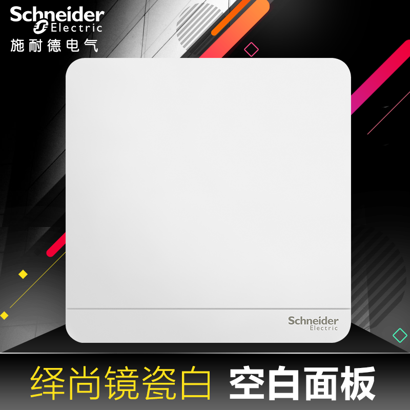 Schneider switch socket deduces white and concealed 86 PC flame retardant blank panel blank panel blank panel