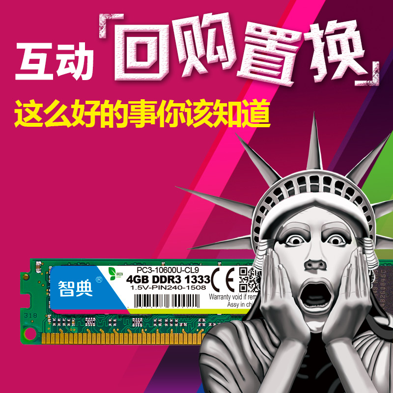 Zhidian DDR3 1333 4G memory module is fully compatible with three generations of desktop computers and 2G8G1600 double-sided